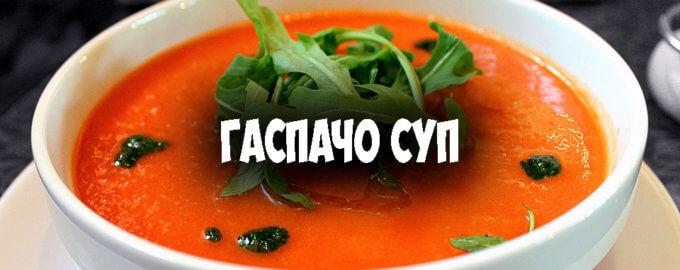 Гаспачо суп