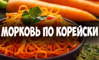 салат из моркови по корейски рецепт