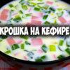 окрошка рецепт на кефире
