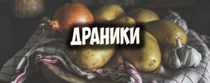рецепт драников