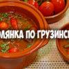 солянка по грузински