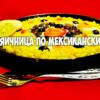 яичница по мексикански