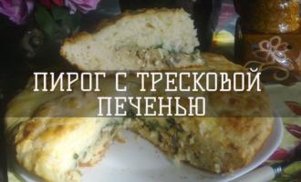 пирог с тресковой печенью